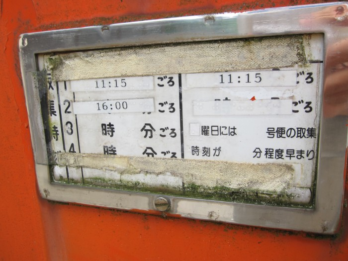 ポスト写真 : 平村本店前2 : 平村本店 : 石川県河北郡津幡町津幡は37