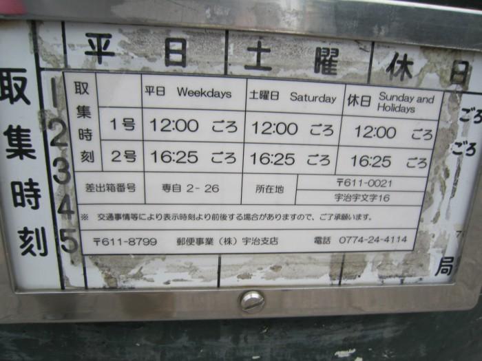 ポスト写真 : 25(時) : JR奈良線・宇治駅南口 : 京都府宇治市宇治宇文字16