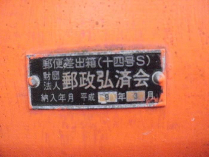 ポスト写真 :  : 渡辺たばこ店 : 新潟県新潟市西蒲区升潟2315