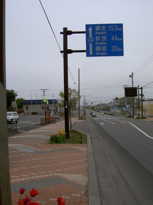 雄武町役場前1