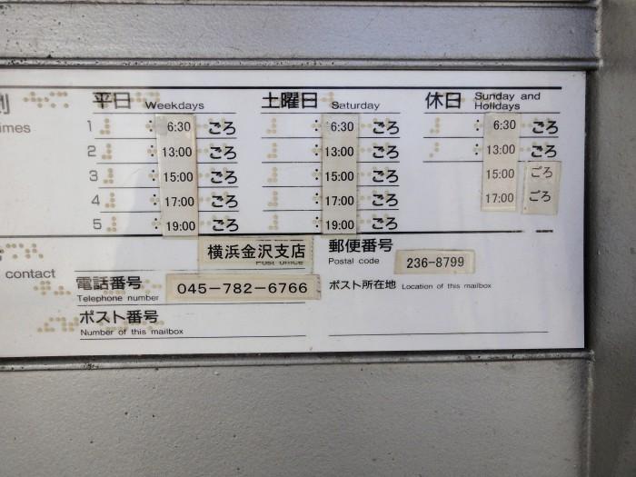 ポスト写真 :  : 横浜金沢郵便局の前 : 神奈川県横浜市金沢区泥亀二丁目10-2