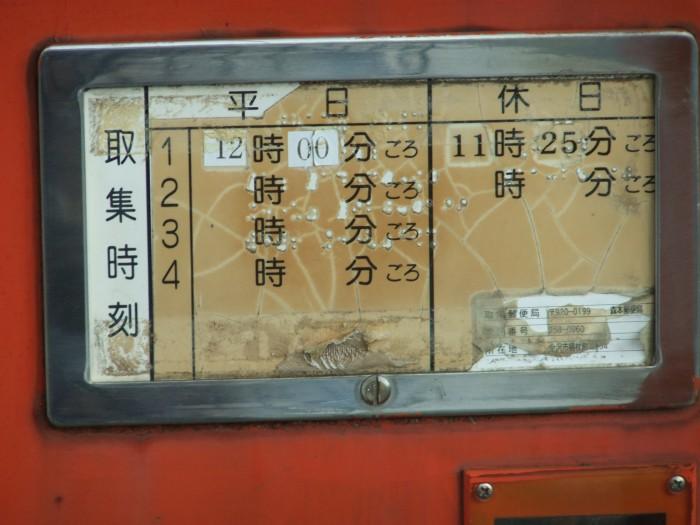 ポスト写真 : 本商店前 : 本酒店前 : 石川県金沢市横枕町ニ34