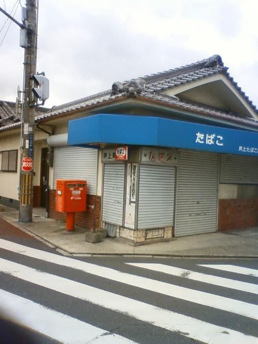 ポスト写真 : 井上たばこ店 : 井上商店前 : 大阪府寝屋川市打上元町14-2