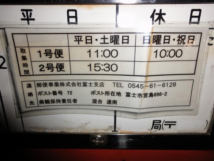 ポスト写真 :  : 富士宮島郵便局の前 : 静岡県富士市宮島696-2