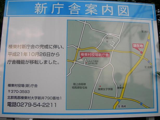旧・榛東村役場