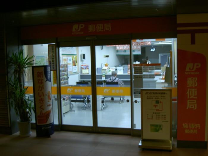 旭川駅内郵便局6 営業中