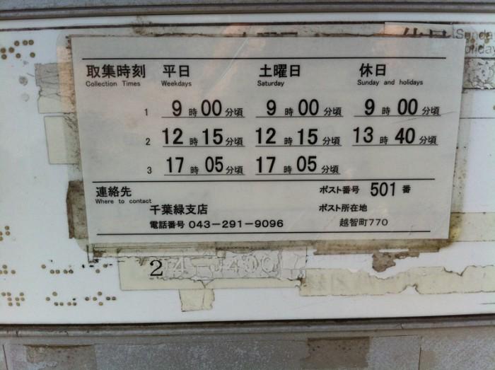 ポスト写真 :  : 千葉越智郵便局の前 : 千葉県千葉市緑区越智町770-3