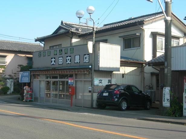 太田文具店1