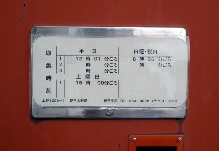 ポスト写真 : 伊予上野郵便局の前 : 伊予上野郵便局の前 : 愛媛県伊予市上野1207-1