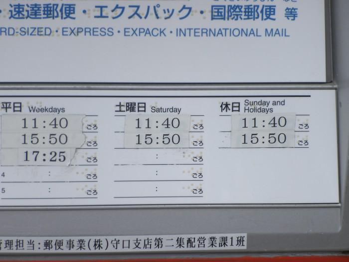 ポスト写真 :  : 守口西郷郵便局の前 : 大阪府守口市西郷通一丁目11-17
