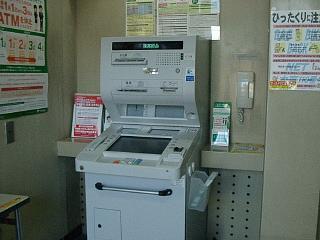 郵便局写真 : 名古屋大江局_3 ATM 2011/11/22 : 名古屋大江郵便局 : 愛知県名古屋市南区加福本通二丁目31