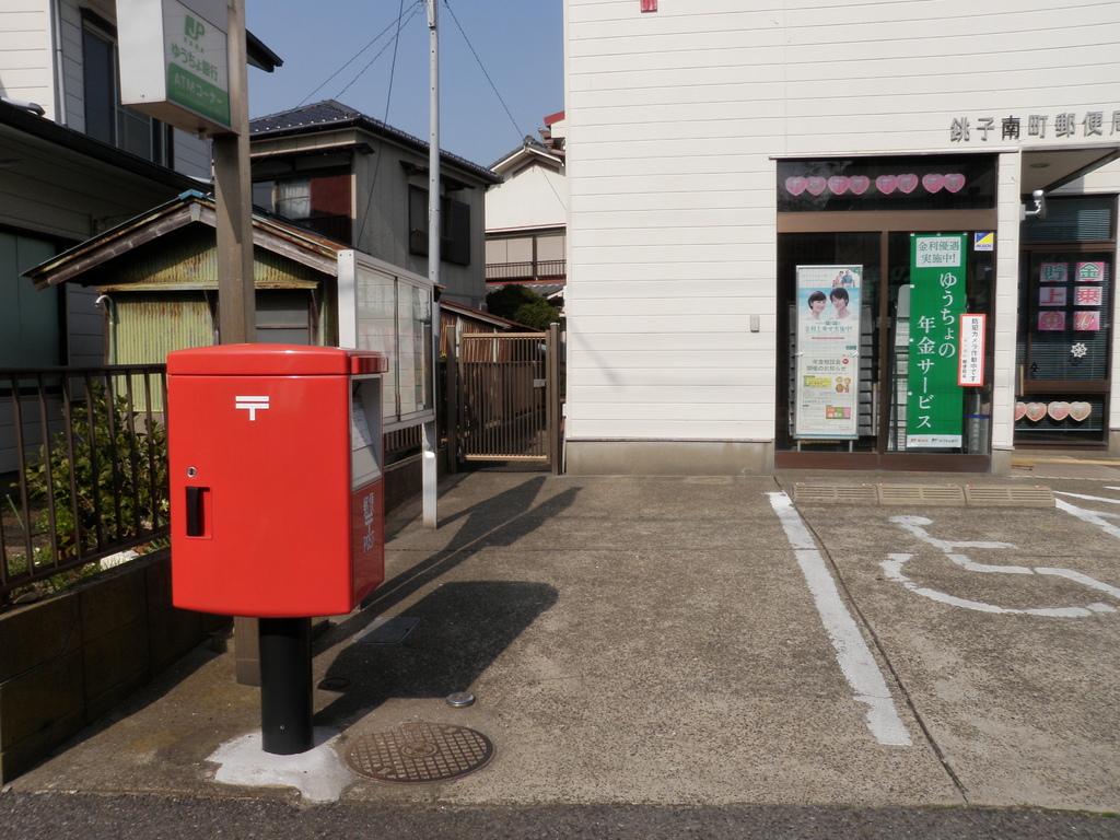 ポスト写真 : 銚子南町郵便局(2012/2/1) : 銚子南町郵便局の前 : 千葉県銚子市南町63-3