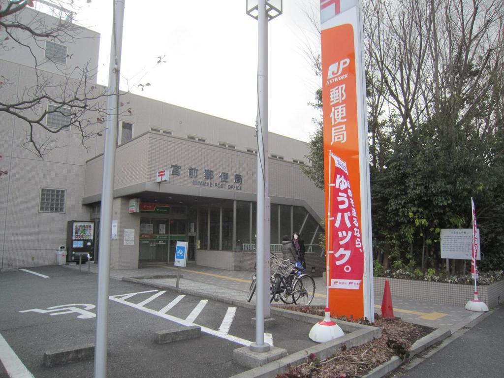 郵便局写真 : 00(その2) : 宮前郵便局 : 神奈川県川崎市宮前区有馬四丁目1-1