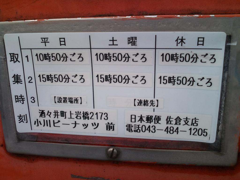 撤去ポスト写真 : ピーナッツの小川(2012/2/15) : ピーナッツの小川 : 千葉県印旛郡酒々井町上岩橋2173