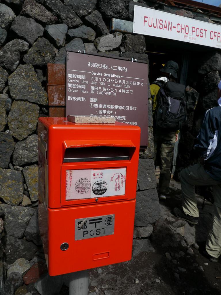 ポスト写真 : 富士山頂郵便局の前(定期開設局) : 富士山頂郵便局(定期開設局)の前 : 静岡県富士宮市粟倉地先
