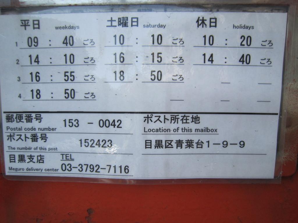 撤去ポスト写真 : 23(時) : コカコーラ目黒営業所 : 東京都目黒区青葉台一丁目9-9