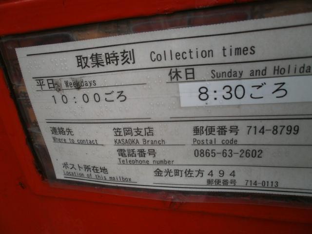 ポスト写真 : 吉田商店B : 吉田商店 : 岡山県浅口市金光町佐方494-1