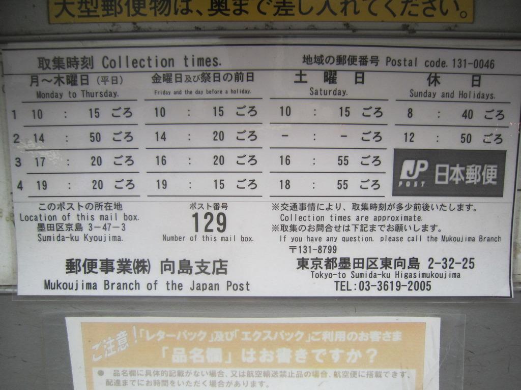 ポスト写真 : 向島129(時) : 墨田京島郵便局の前 : 東京都墨田区京島三丁目47-3