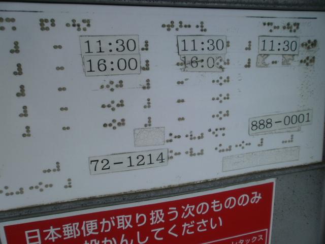 ポスト写真 : 串間今町局前 : 串間今町郵便局の前 : 宮崎県串間市西方14783-11