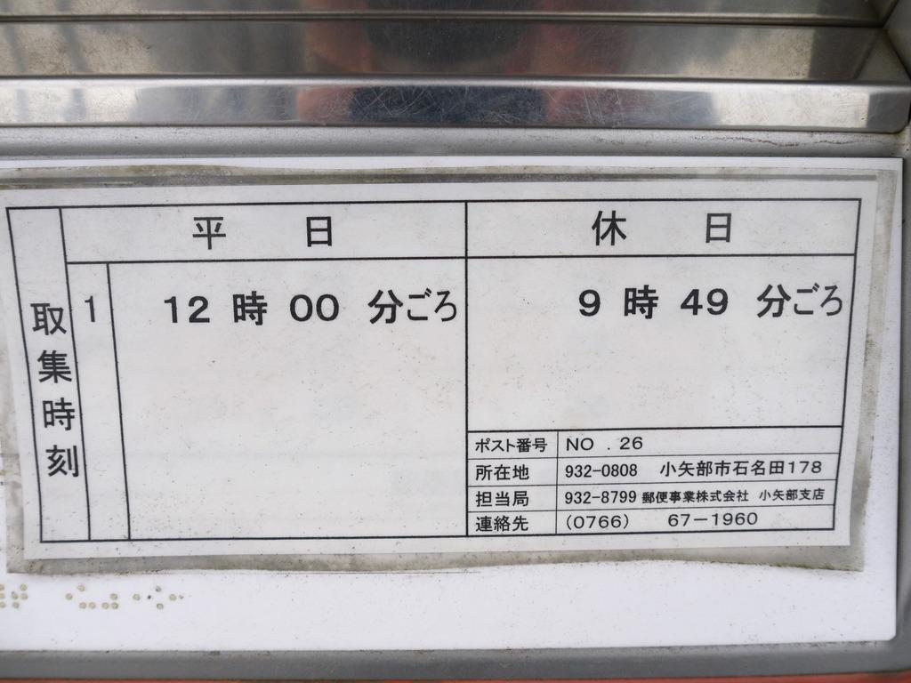 ポスト写真 : 石名田バス停付近2 : 石名田バス停付近 : 富山県小矢部市石名田178