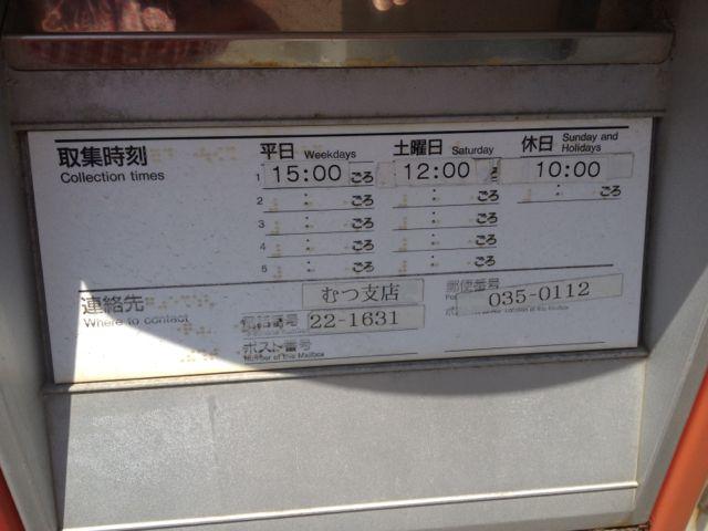 ポスト写真 :  : 尻労郵便局の前 : 青森県下北郡東通村尻労字尻労18