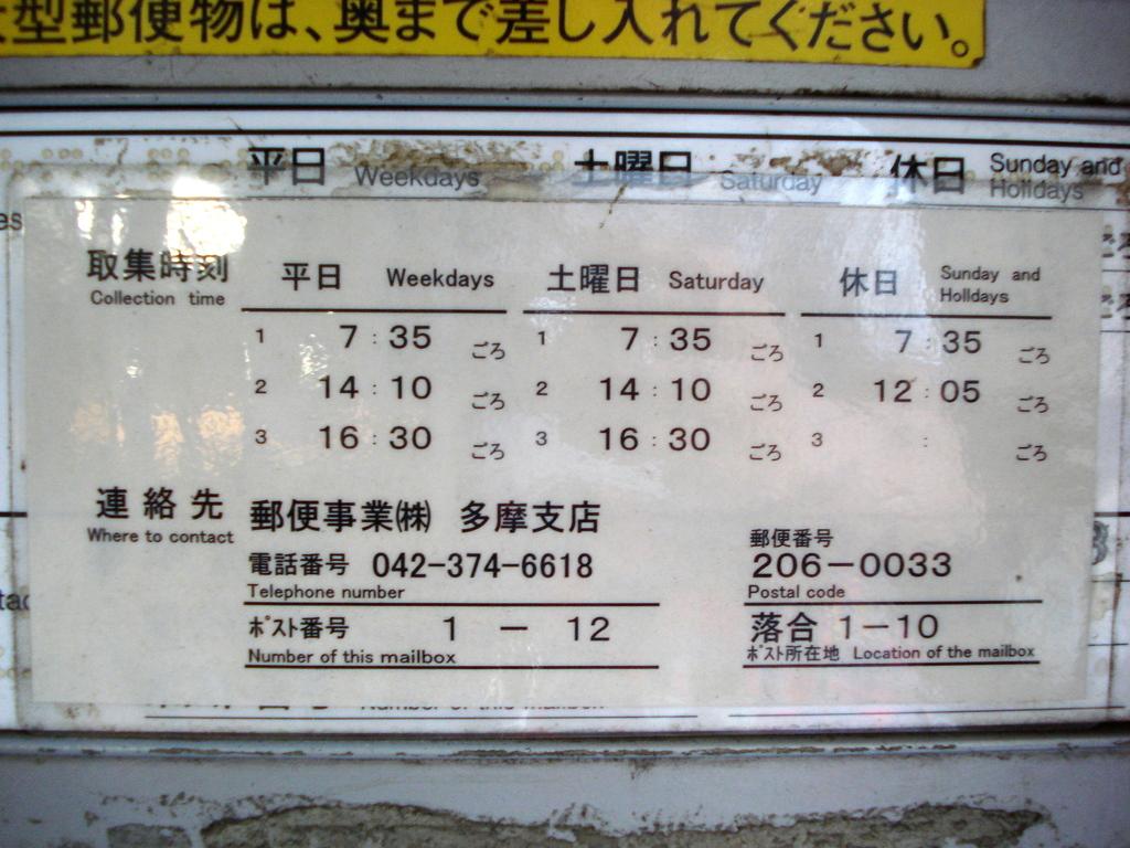 ポスト写真 :  : 多摩センター駅西口 : 東京都多摩市落合一丁目10-2