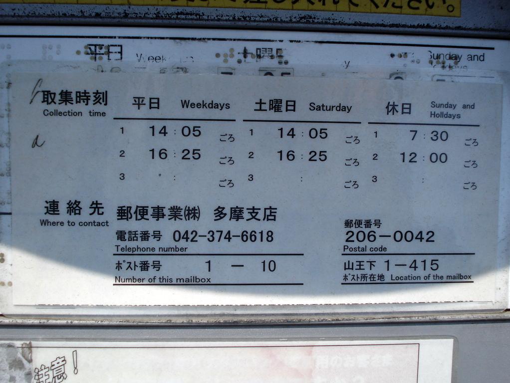 撤去ポスト写真 :  : 東京都多摩ニュータウン整備事務所跡 : 東京都多摩市山王下一丁目415