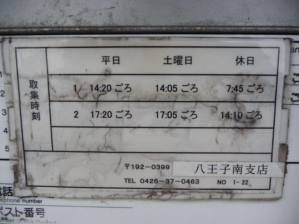 ポスト写真 :  : 八王子松が谷郵便局の前 : 東京都八王子市松が谷11-2