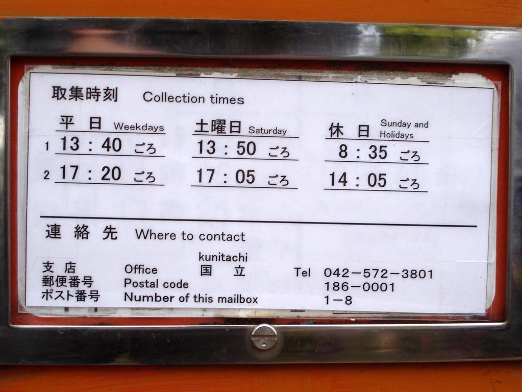 ポスト写真 :  : 国立市北三丁目第2アパート11号棟そば : 東京都国立市北三丁目2-1