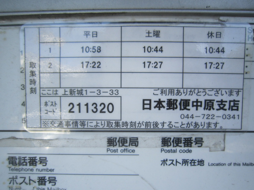 ポスト写真 : 320(時) : 川崎上新城郵便局の前 : 神奈川県川崎市中原区上新城一丁目3-33