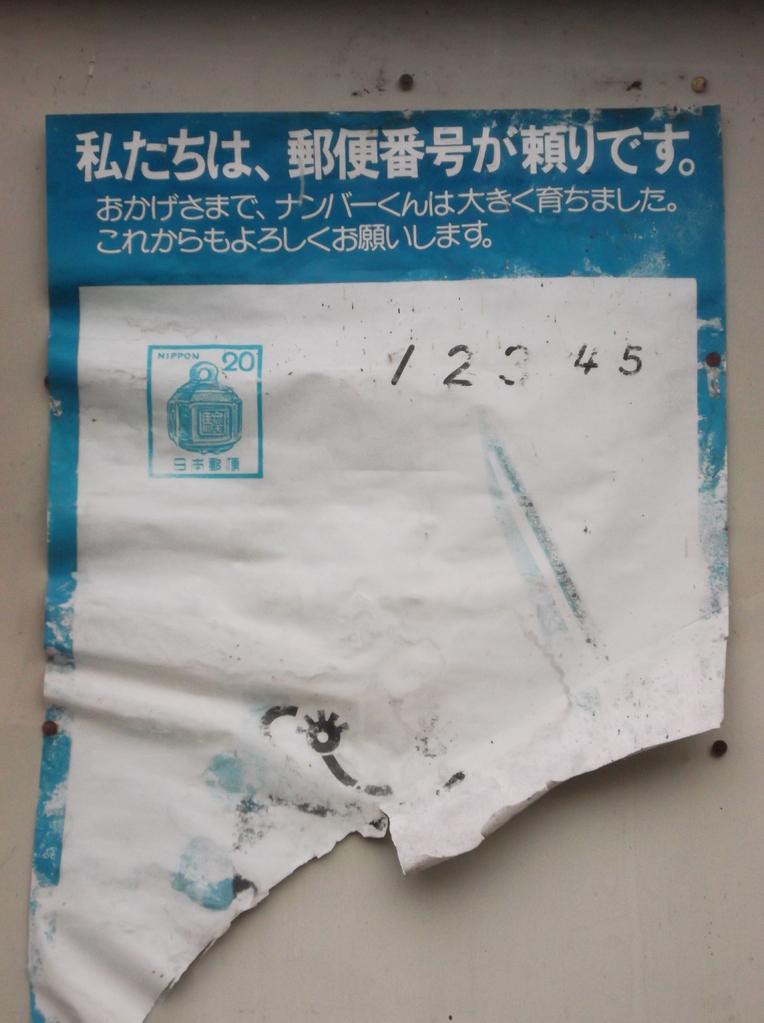 旧 遠軽社名渕簡易郵便局2