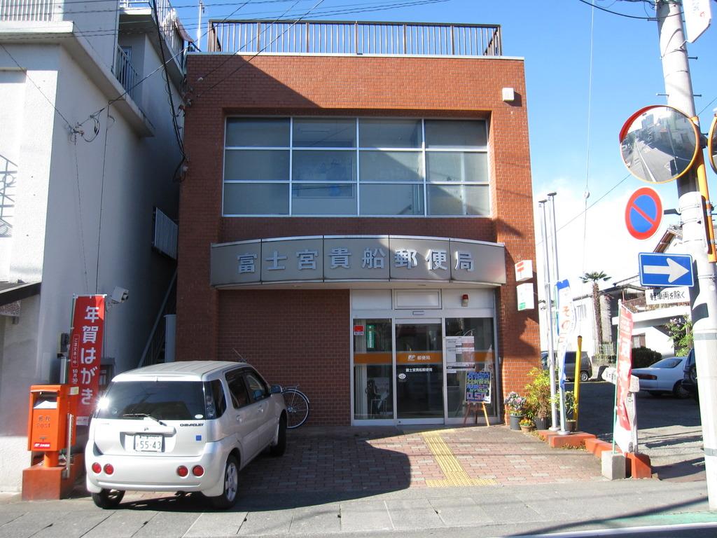郵便局写真 : 3552 富士宮貴船  : 富士宮貴船郵便局 : 静岡県富士宮市貴船町3-31