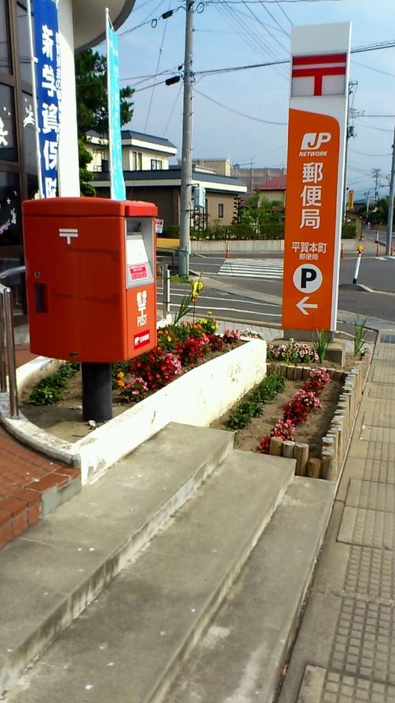 ポスト写真 :  : 平賀本町郵便局の前 : 青森県平川市大光寺三村井13-62