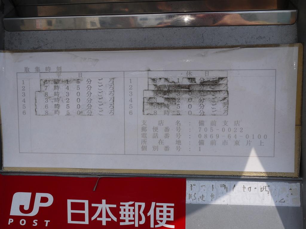 ポスト写真 : 備前郵便局の前 : 備前郵便局の前 : 岡山県備前市西片上1278-20