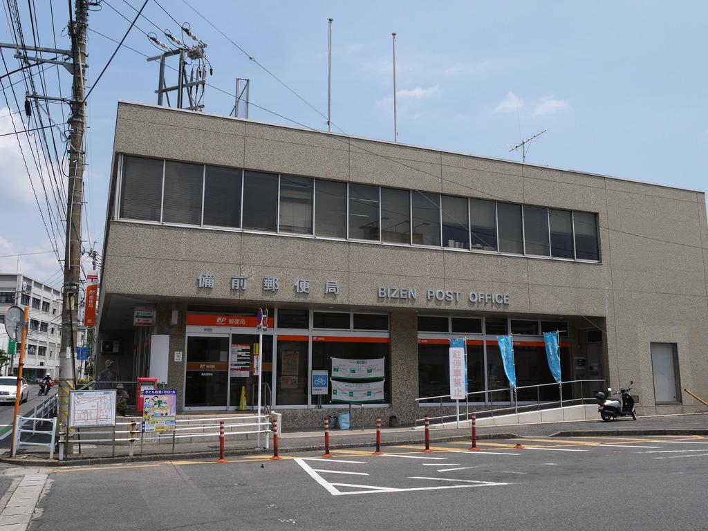 ポスト写真 : 備前 : 備前郵便局の前 : 岡山県備前市西片上1278-20