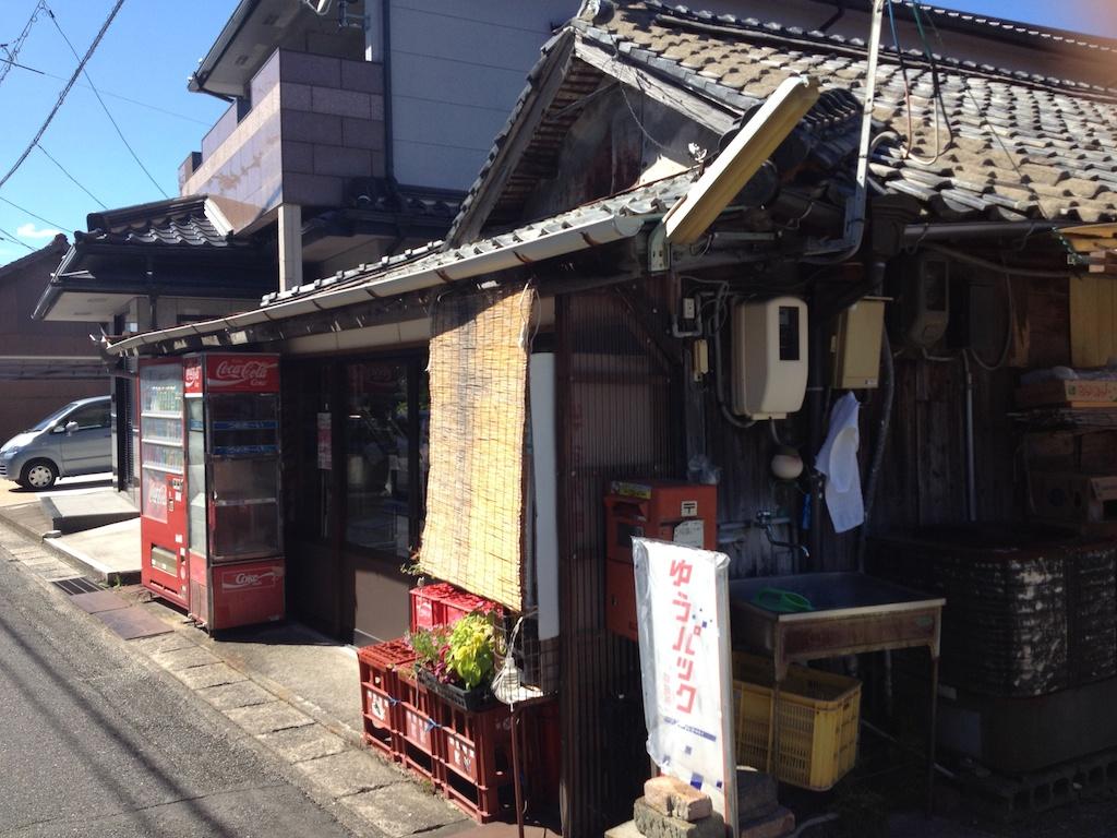 ポスト写真 :  : 山本商店 : 山口県長門市三隅中1957