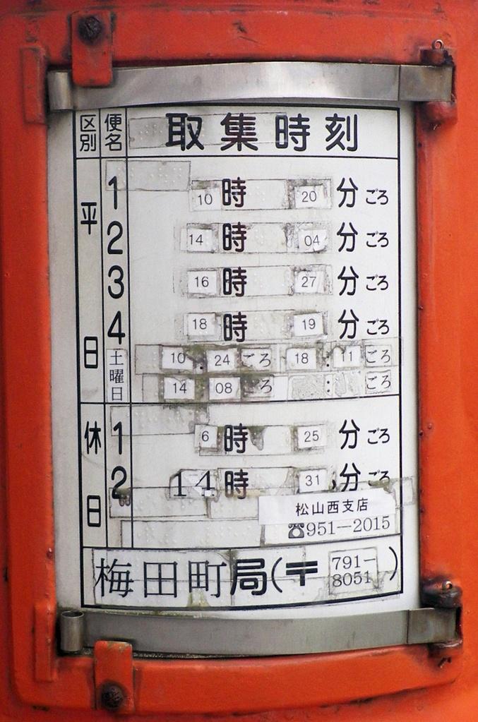 ポスト写真 : 松山梅田町郵便局の前 : 松山梅田町郵便局の前 : 愛媛県松山市梅田町6-7