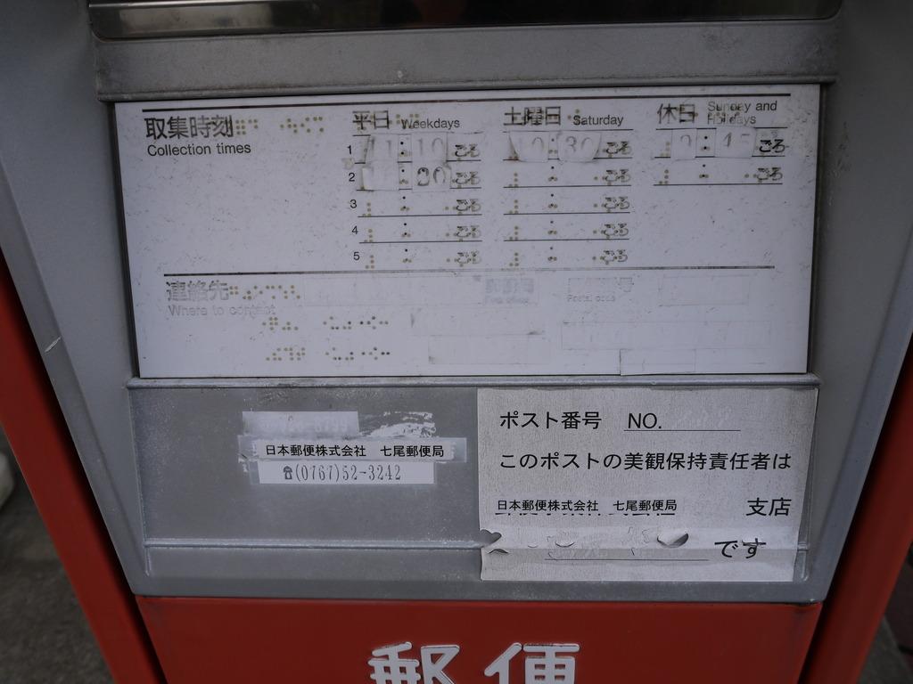 ポスト写真 : 西島郵便局の前 : 西島郵便局の前 : 石川県七尾市能登島半浦町17-19-7
