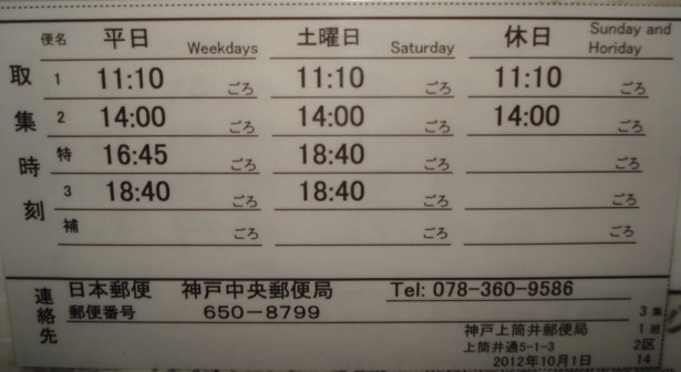 ポスト写真 :  : 神戸上筒井郵便局の前 : 兵庫県神戸市中央区上筒井通五丁目1-3