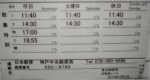 ポスト写真 :  : 葺合郵便局の前 : 兵庫県神戸市中央区吾妻通一丁目