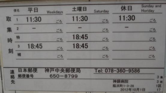 撤去ポスト写真 :  : 神鋼記念病院 : 兵庫県神戸市中央区割塚通三丁目