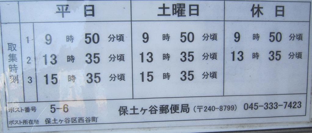 撤去ポスト写真 : 506(時) : セブンイレブン横浜西谷店前 : 神奈川県横浜市保土ケ谷区西谷町1099