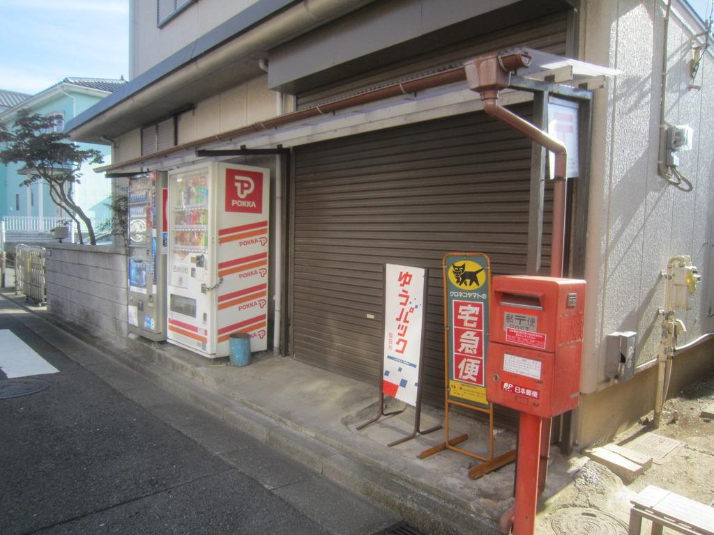 ポスト写真 : 510ふたば文具 : ふたば文具 : 神奈川県横浜市保土ケ谷区上菅田町105