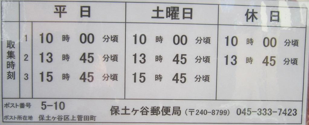 ポスト写真 : 510(時) : ふたば文具 : 神奈川県横浜市保土ケ谷区上菅田町105
