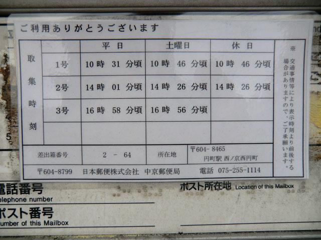 ポスト写真 : 円町駅前4(2012/11/09) : JR山陰本線・円町駅前 : 京都府京都市中京区西ノ京西円町4