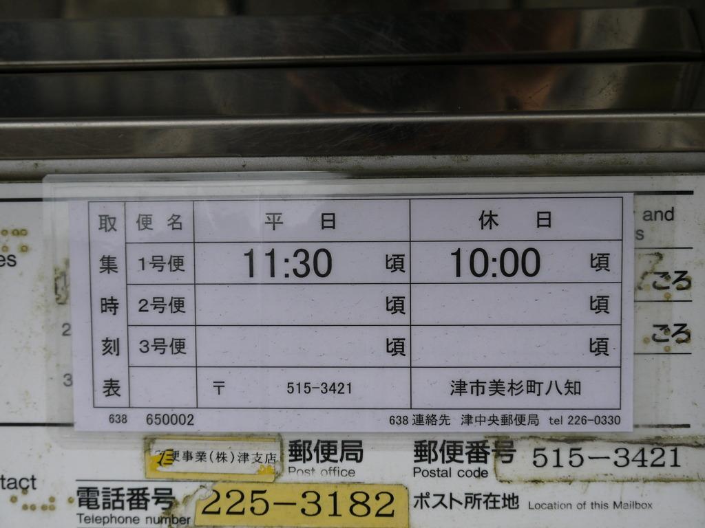 ポスト写真 : 水井酒店前2 : 水井酒店前 : 三重県津市美杉町八知689