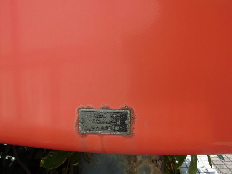 ポスト写真 : 崎戸郵便局の前 銘板 : 崎戸郵便局の前 : 長崎県西海市崎戸町蠣浦郷1806-19