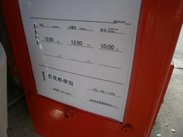 ポスト写真 : 本村商店C : 本村商店 : 香川県さぬき市大川町富田中2385