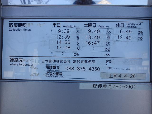 ポスト写真 : 高知上町郵便局の前 : 高知上町郵便局の前 : 高知県高知市上町四丁目4-26
