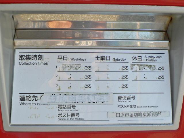 ポスト写真 : 堀切・丸平03 : (有)丸平前 : 愛知県田原市堀切町東瀬古37
